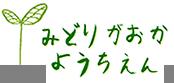 緑ヶ丘幼稚園(みどりがおかようちえん)
